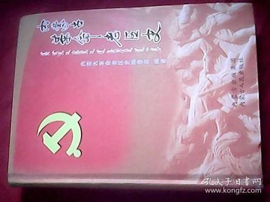 内蒙古革命老区史