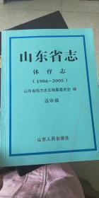 山东省志体育志(1986-2005)(送审稿)