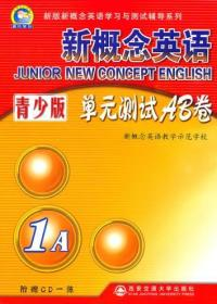 新概念英语单元测试AB卷(附光盘青少版1A)/新版新概念英语学习与测试辅导系列 正版 新概念英语教学示范学校   9787560537948