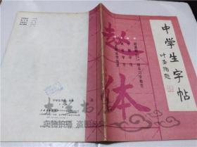 中学生字帖 赵体 上海书画出版社 1990年3月 16开平装