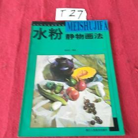 水粉静物画法(最新浙美版青)