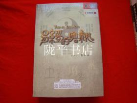 CCTV百家讲坛:易经的奥秘(8DVD)(内赠《易经》的奥秘图书)(珍藏版)未开封