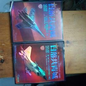 日落共青城(第一部):记忆裂痕1993,第三部:进入二十一世纪的中国空军(2册合售)