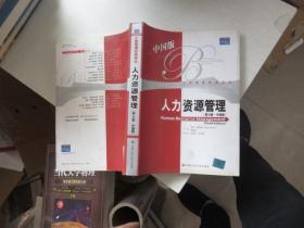 人力资源管理(第10版)(中国版)