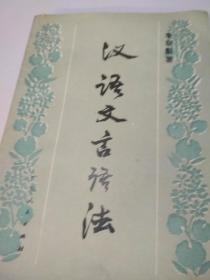 汉语文言语法