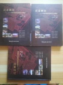 詩意棲居 中國傳統民居的文化解讀 (卷一卷二卷三)合售
