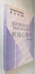 新闻新学科高级教材:新闻心理学 虞达文