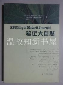 笔记大自然:找寻一种探索周围世界的新途径  (正版现货)