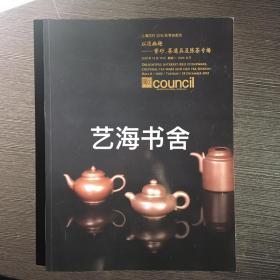 2018年上海匡时秋拍·以适幽趣——紫砂、茶道具及陈茶专场