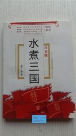 水煮三国(白金版) 成君忆  著 中信出版社 9787508612492