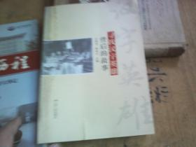 寻找汉字英雄背后的故事;连云港新海实验中学