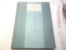 中国社会及政治学报(第一册)1916-1941