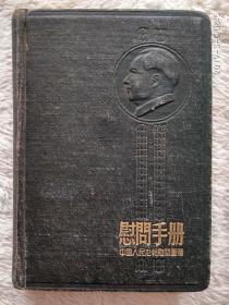 慰问手册 中国人民赴朝慰问团赠  封面毛主席浮雕头像 (50开)