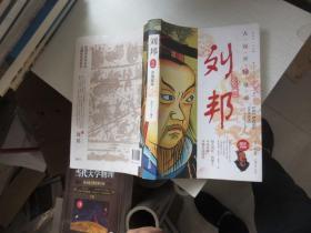 刘邦大汉 大汉开国皇帝 图文珍藏版 内每页都有章