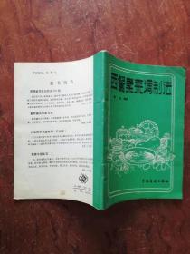 【西餐素菜调制法