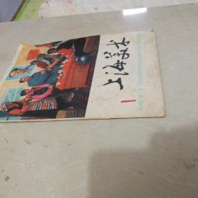 上海美术 1977年 第一期