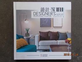 设计·家VOL.14(家居装饰装修彩色图册)2018年 12开精装彩色铜版纸印刷