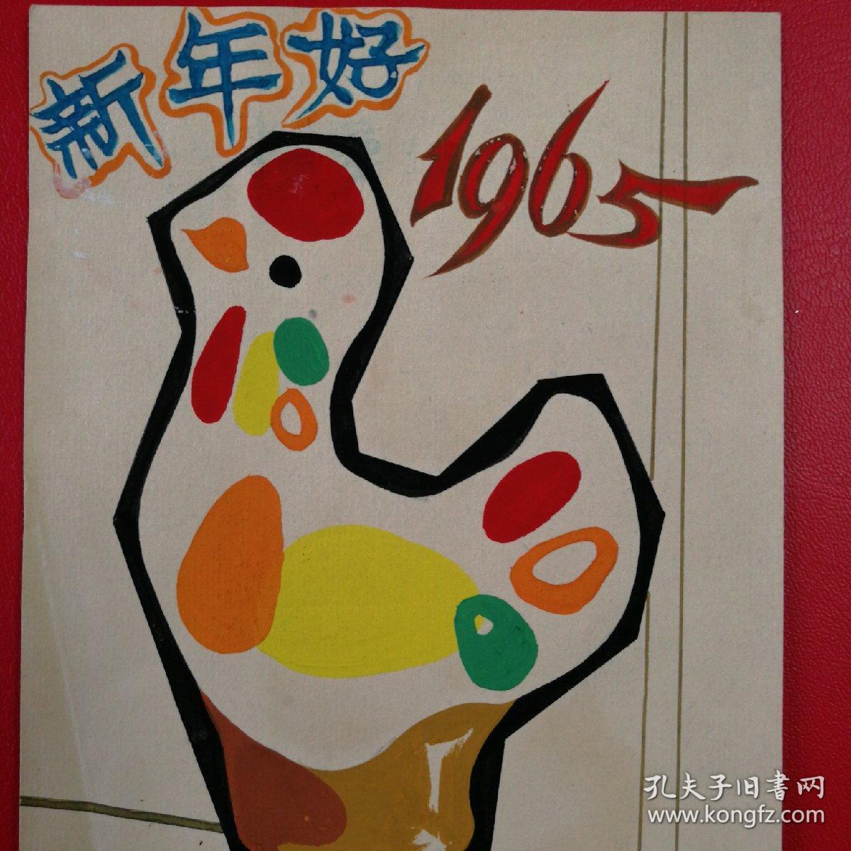 1965年画家陈忠雨手绘设色《新年好》贺年卡一枚,有毛笔题赠信息