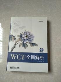 WCF全面解析(上下册)