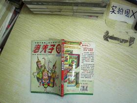 老夫子升级版14——香港制造    ,