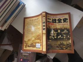 二战全史(典藏版) 内每页都有章