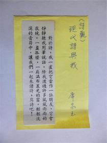 B0549诗之缘旧藏,台湾中生代女诗人席家玉上世纪代表作手迹1页,附原寄封
