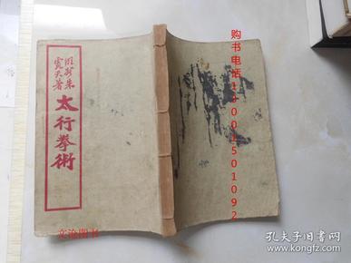 太行拳术(中华民国十九年线装一册 ).