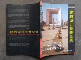 建筑设计竞赛全景 01年1版1印