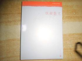 中华散文珍藏版 铁凝散文