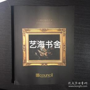 2018年上海匡时秋拍·二十世纪现代艺术