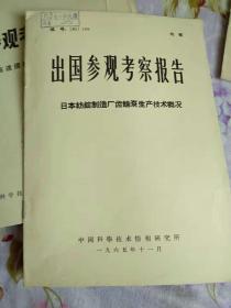 出国参观考察报告 日本纺锭制造厂齿输泵生产技术概况