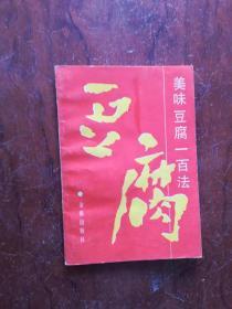 【美味豆腐一百法,