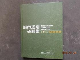 城市规划资料集(第9分册) 风景园林绿地旅游