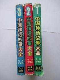 中国神话故事大全 精编连环画 1、2、3