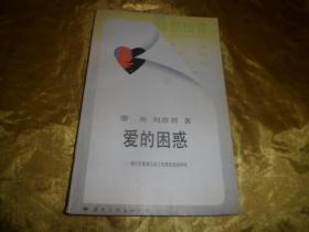 蓦然回首丛书《爱的困惑-现代性爱观与东方伦理传统的冲突》