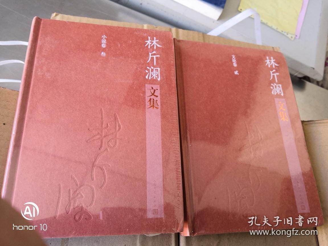 林斤澜文集(精装 套装10册全)