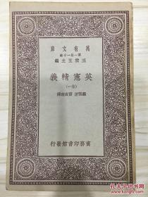 万有文库第一集一千种 英宪精义 全8册 初版