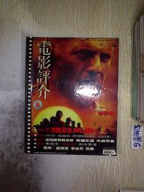 电影评介 2003 3