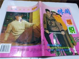 休闲编织238款 蒋金锐 成都出版社 1995年12月 16开平装
