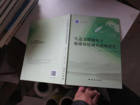 生态文明视角下地质环境调查战略研究