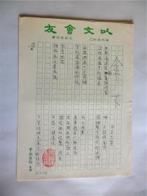 B0551诗之缘旧藏,台湾中生代诗人,新陸诗社社长王志堃上世纪精品代表作手迹1页