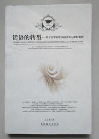 正版 话语的转型:以宗白华的中国画理论为解析案例 9787503934940 作者签赠本