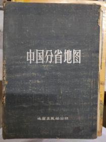 《中国分省地图.》
