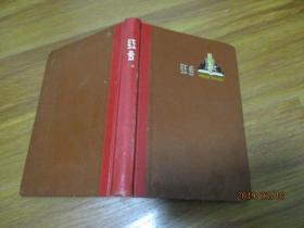 笔记本:红岩,扉页缺了部分   其余没有写过    品自定    新1-1