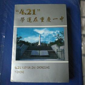 4,21,学运在重庆一中,