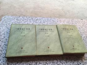 《资本论》引读.第1 2 3 卷. 共 3 本