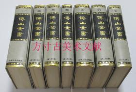 傅山全书 7册全  山西人民出版社1991年1印精装