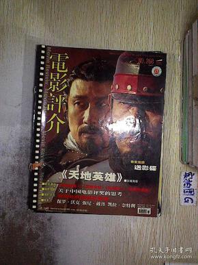 电影评介 2003 11