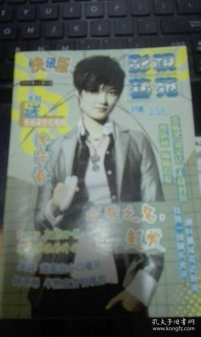 影视艺苑快讯版 200811月上
