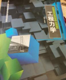 【正版二手】工程力学 齐红军 哈尔滨工业大学出版社